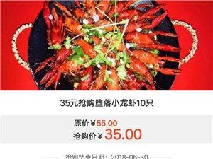 """特价""""35元""""抢购堕落小龙虾10只"""