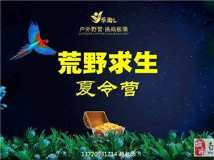 南京乐淘荒野求生新增营期