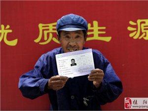71岁农民第18次高考:英语弃考