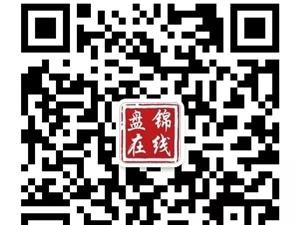 【盘锦在线便民信息】第12期(2018.6.11)