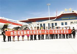 敦煌机场昆明—西宁—敦煌航班复航