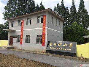 汉川市马鞍乡索子书院正式创建
