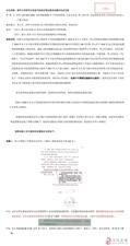 清华大学研究生伪造手机短信等证据  坑蒙老百姓25万