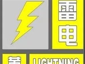 雷电黄色预警!中到大雨,局部可达暴雨!局地伴有短时大风、冰雹!