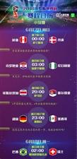 真球迷、假球迷都看过来了~2018年俄罗斯世界杯完整赛程表,值得收藏哦