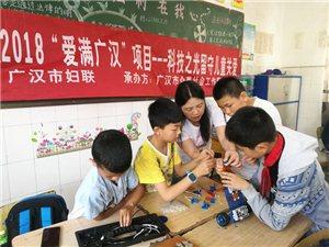 """广汉市妇联2018年""""爱满广汉""""公益项目:科技之光・避障机器人小车活动"""