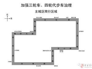 莒县三轮车、四轮代步城区限行时间、范围示意图在这!