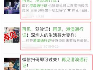 @所有广东人,港澳通行证取消?官方消息来了!