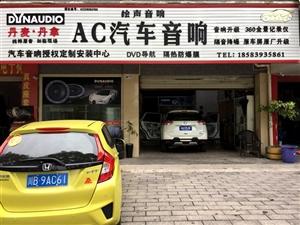 德阳广汉AC汽车音响主营品牌有丹麦丹拿,美国捷力,德国威玛仕等