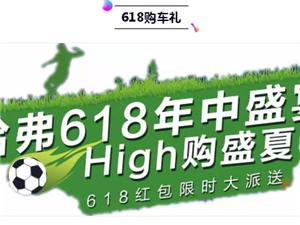 【哈弗618】全新哈弗H6 豪华型/超豪型上市