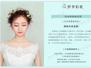 福州新娘化�y造型、新娘跟�y��培�、婚�Y化�y��培�、�r尚新娘造型班