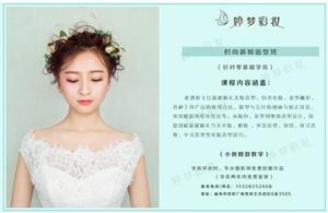 福州新娘化妆造型、新娘跟妆师培训、婚礼化妆师培训、时尚新娘造型班