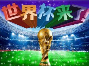 2018世界杯全赛程公布