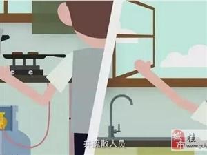 液化气泄漏怎么办?