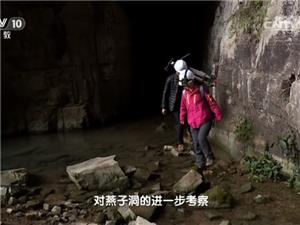 探访央视《地理中国》报道过的神秘山洞――野炊活动