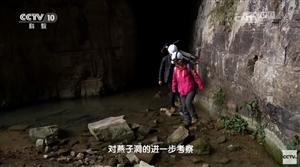 探访央视《地理中国》报道过的神秘山洞——野炊活动