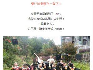 沅陵这家幼儿园的毕业照,惊艳了小城一个夏季的时光!