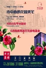 华茂嘉园最低4888元/�O起价6月购房再送万元家电基金