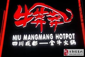 特色牛杂火锅加盟连锁品牌,牛莽莽