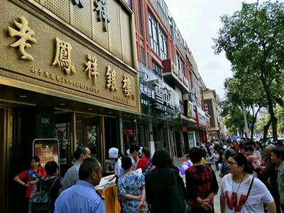 五河老凤祥银楼二店2周年庆典
