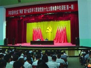 """华容县1156名村(社区)""""两委""""班子成员集中学习十九大精神"""