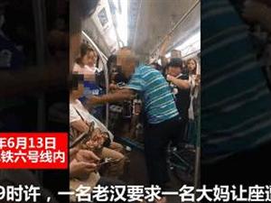 老伯坐地铁要大妈让座,被拒后甩手一巴掌扇对方脸上……