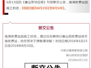 【通知】6月15日起,唐山南湖高速(澳门番摊游戏网址北)收费站全站封闭!