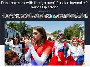 俄议员:世界杯期间女孩别和外国人缠绵,混血儿会遭歧视