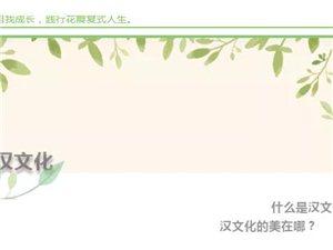 澳门金沙时光穿越:花瓣社汉文化亲子主题分享会!