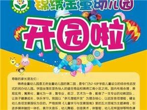 """2018・圣井山景�^""""�P虎藏��""""�事・拓展x夏令�I�_班了!!!"""