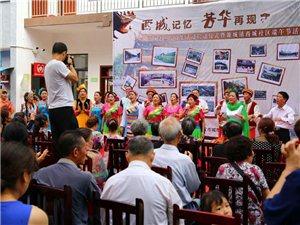 西城老照片收集活动启动仪式暨广汉市雒城镇西城社区端午节活动(组图)