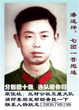 找分别40年的老战友潘述坤