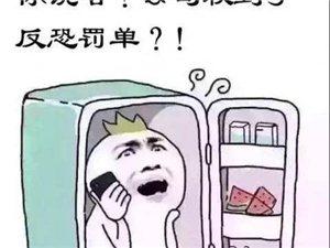 """重罚10万!莒县公安局依法对辖区两个违法宾馆开出""""反恐罚单"""""""
