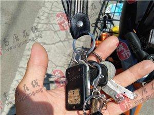 【招领启事】高唐在线热心网友见到一串钥匙,请失主联系!