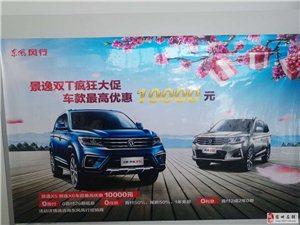 安徽车呗东风风行景逸 X5X6最高可优惠1万元