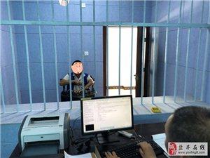 盐亭县森林公安局网上追逃人员主动投案自首