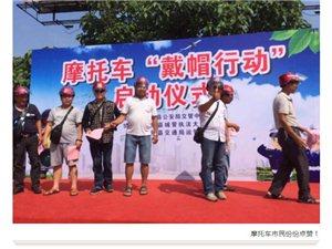"""澳门金沙摩托车""""戴帽行动""""启动仪式,今日在凤凰广场举行!"""