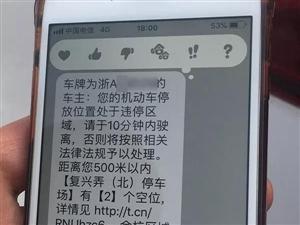 朋友圈疯转,这个新举措真当好!杭州有个地方违停竟可以免罚?
