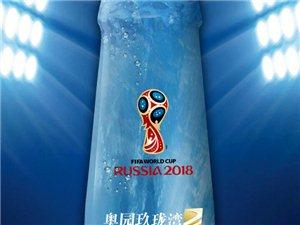 狂�g世界杯,燃情�W�@夜!6月16日晚上,�W�@玖����I主狂�g夜!
