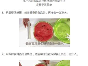 西瓜吃不完就别放冰箱了!用这个方法放两天都不坏!