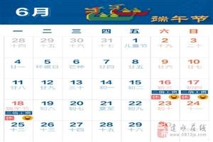 2018年端午节云南放假时间表