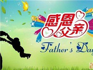父亲节来了