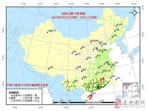 端午期间全国主要公路气象预报