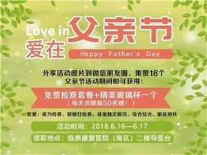 父亲节——给爸爸不一样的爱