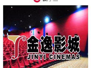 【粉丝福利】金逸影城电影票免费送,2D3D通看,不限影片不限场次!