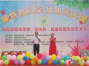旬阳县阳光学校举办首届校园文化艺术节活动;;;;;