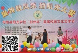 情景剧《我要上学》――旬阳县阳光学校首届校庆节目选播