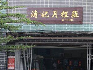 嘉积镇新潮村委会举行庆祝父亲节文艺晚会