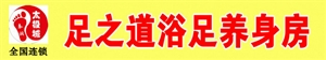 旬阳县足之道浴足养身房(丰景佳苑店)开业钜惠酬宾!