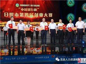 厉害了!莒县5人在日照市第四届创业大赛获?#20445;?#26368;高奖金2万元!